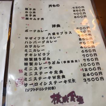横浜食堂11/4 2