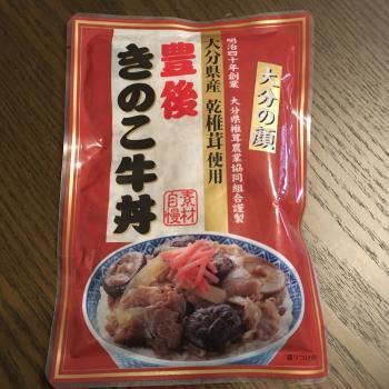 ふるさと納税焼豚&牛丼10/22 5