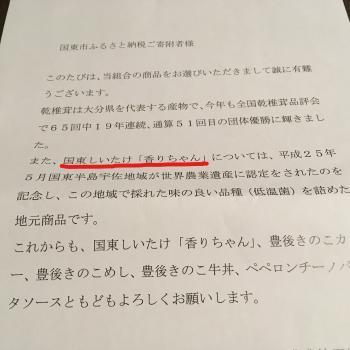 ふるさと納税焼豚&牛丼10/22 7