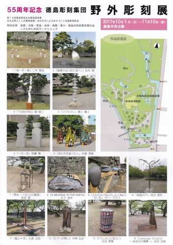 徳島彫刻集団野外彫刻展1