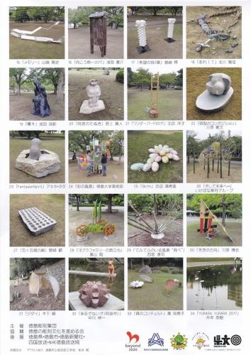 徳島彫刻集団野外彫刻展2