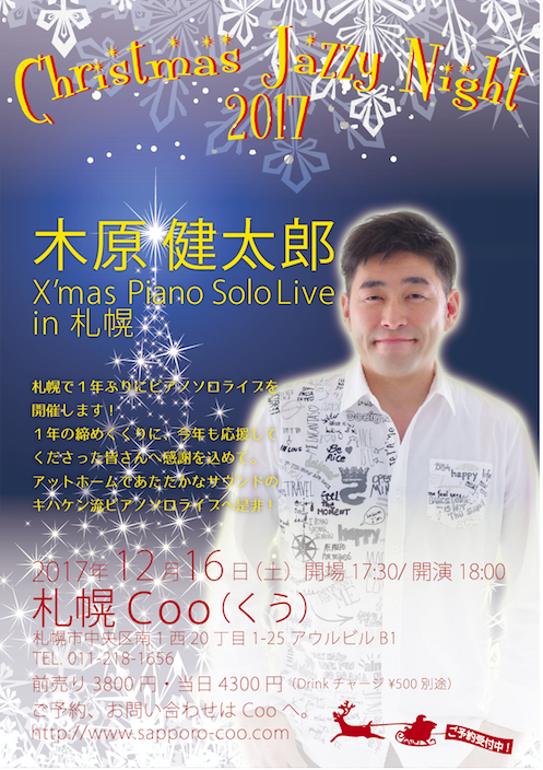 coo171216flyer.png