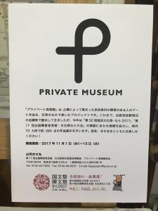 プライベート美術館プレート