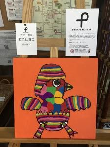 虹色ヒヨコ