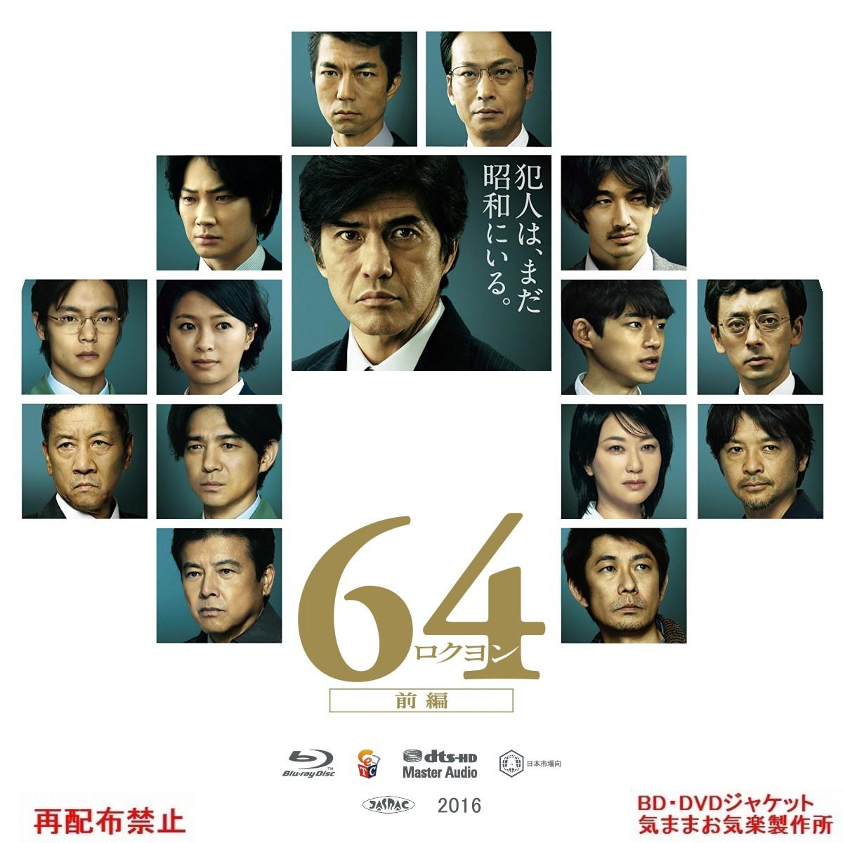 64_zenpen_BD.jpg