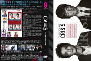 CRISIS_n.jpg