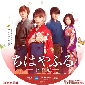 Chihayafuru_shimonoku_BD.jpg