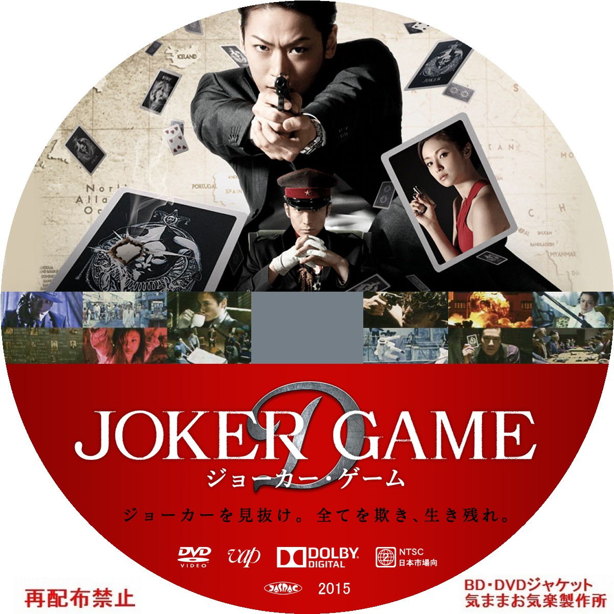 Joker_Game_DVD.jpg