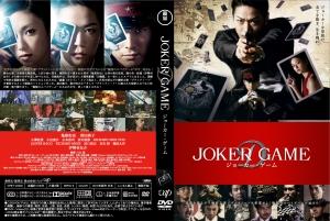 Joker_Game.jpg