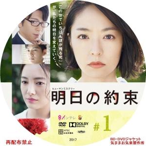 ashita_no_yakusoku_DVD01.jpg