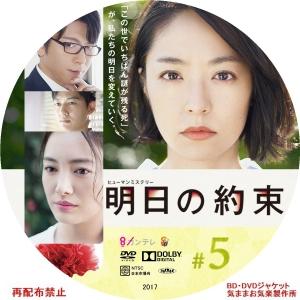 ashita_no_yakusoku_DVD05.jpg