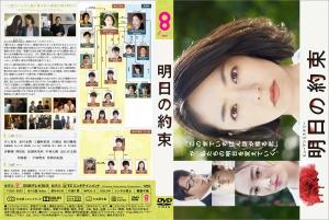 ashita_no_yakusoku.jpg