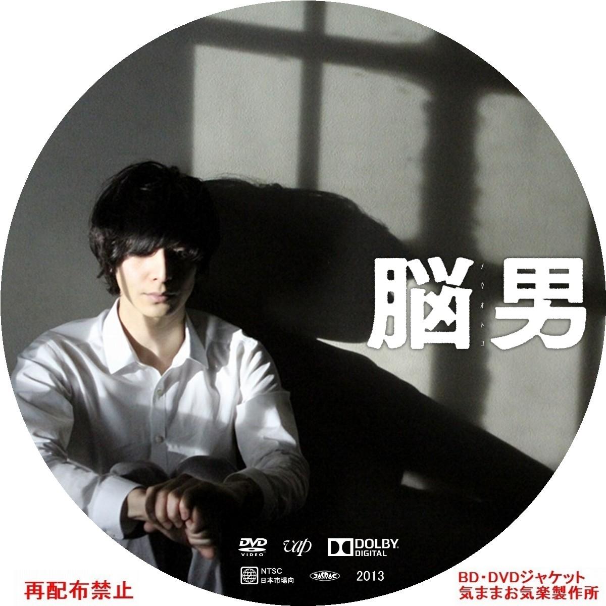 nouotoko_DVD.jpg