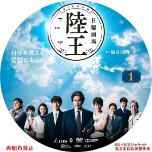 rikuou_DVD01.jpg