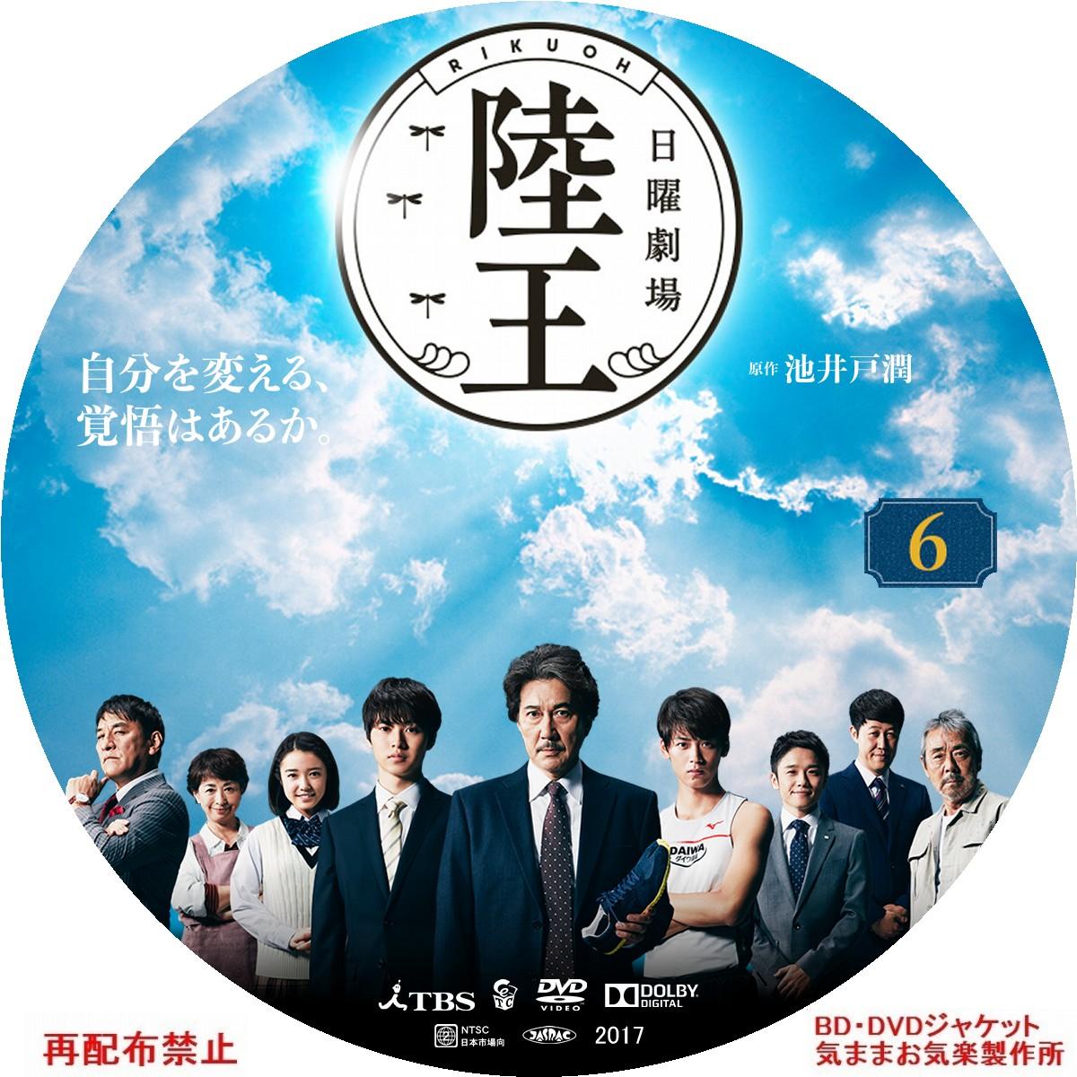rikuou_DVD06.jpg