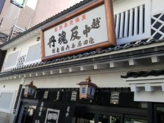 034池田安兵衛商店