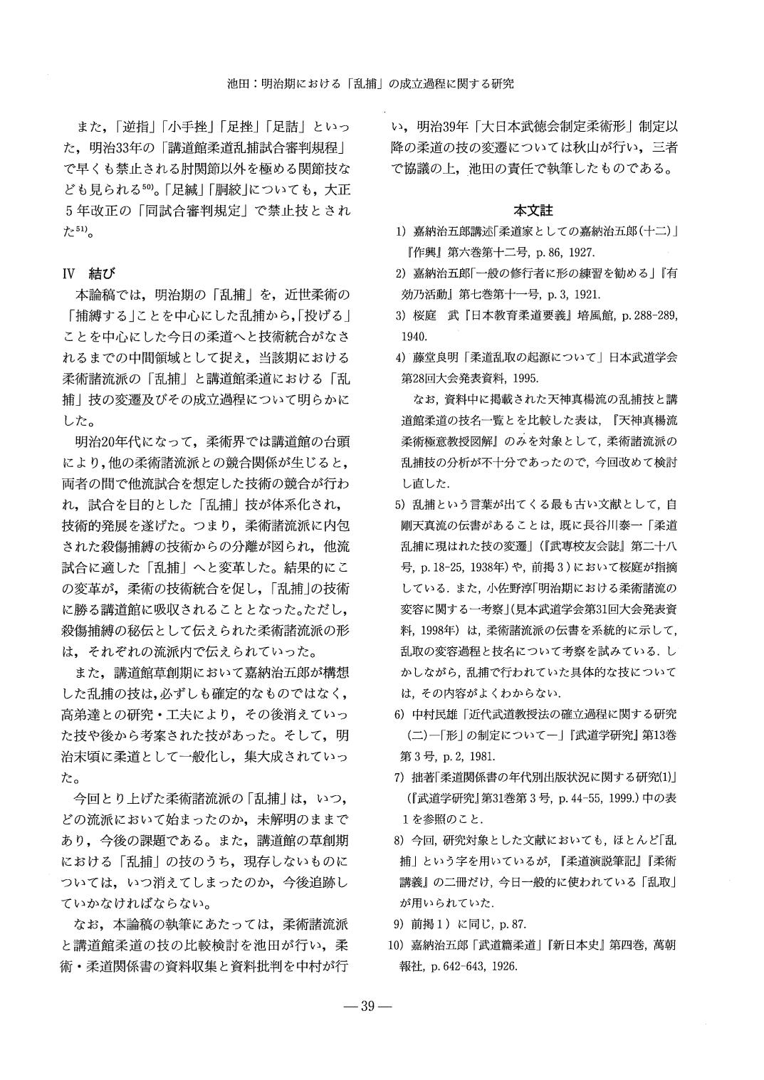 変換 ~ 乱取りimg19 (8)