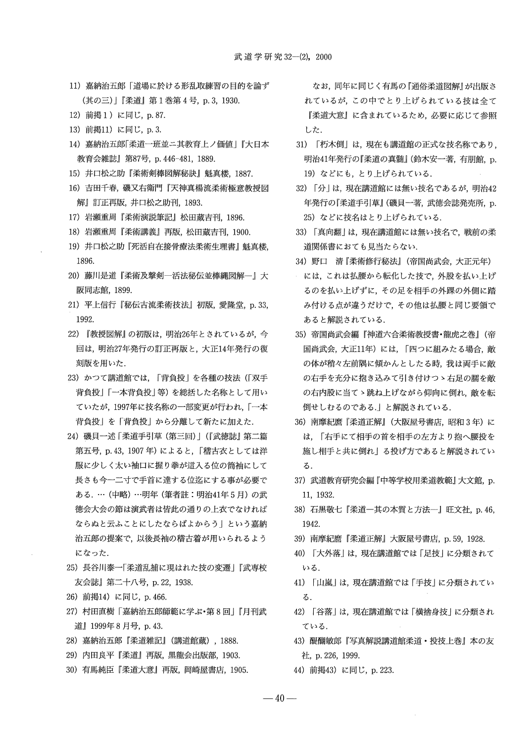 変換 ~ 乱取りimg19 (9)