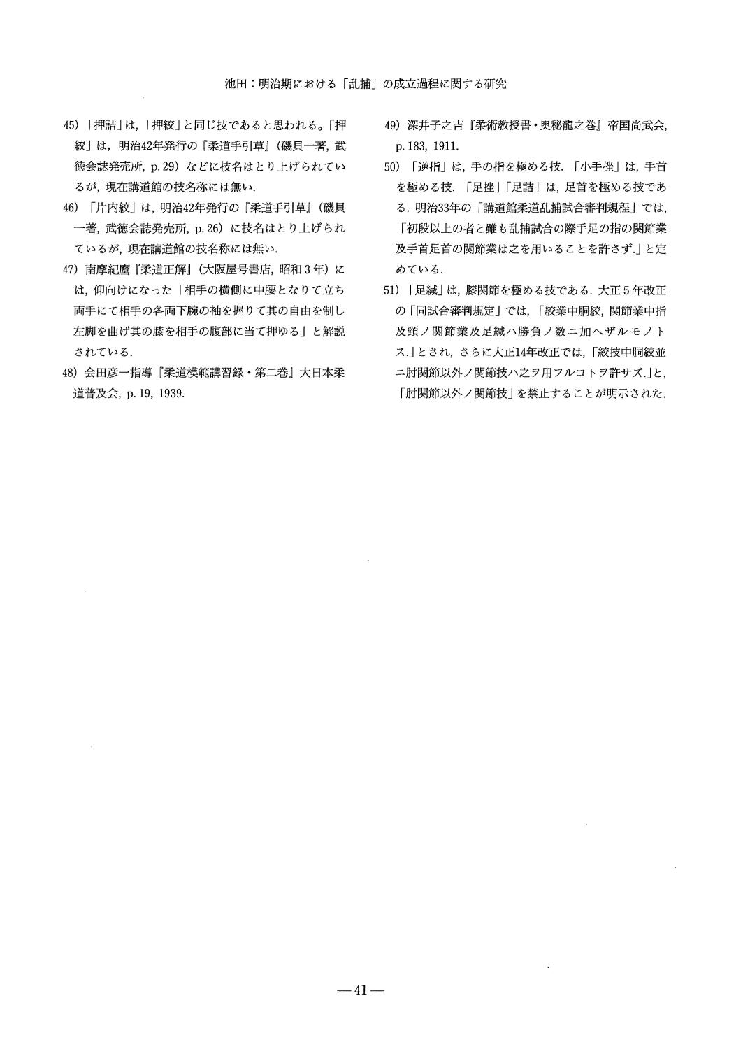 変換 ~ 乱取りimg19 (10)