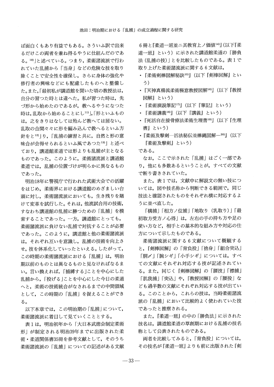 変換 ~ 乱取りimg19 (2)