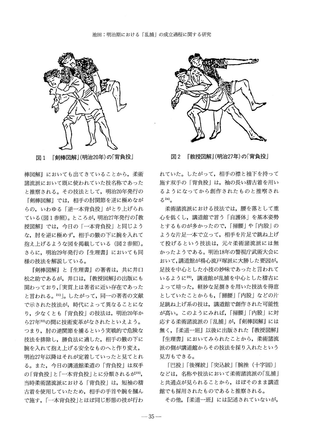 変換 ~ 乱取りimg19 (4)