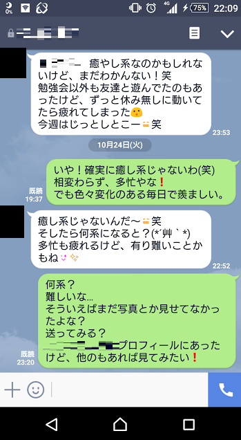 LINE_20171109222122e4d.png