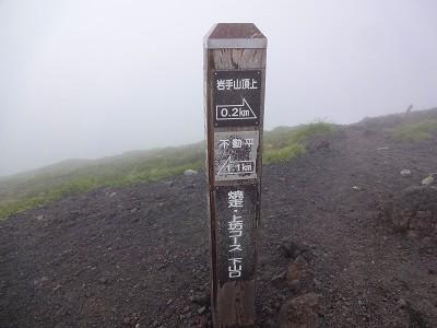岩手山 (200)