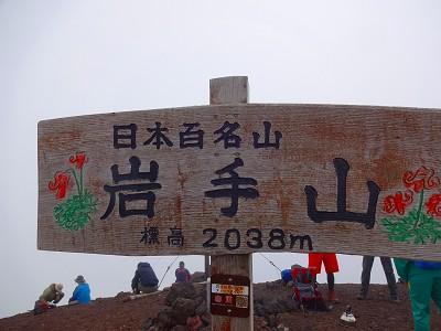 岩手山 (215)