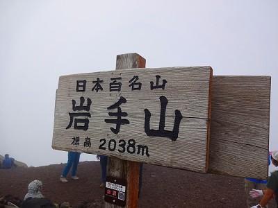 岩手山 (216)