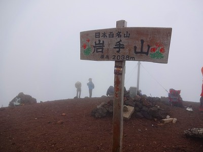 岩手山 (220)