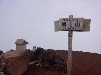 岩手山 (227)