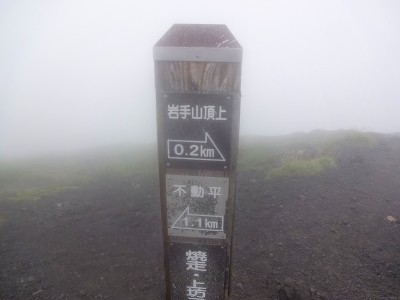 岩手山 (243)