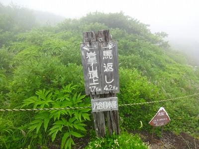 岩手山 (260)