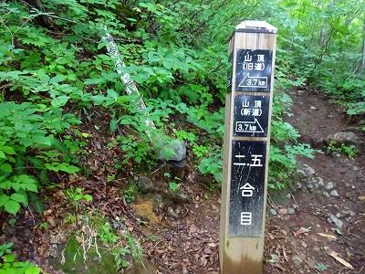 岩手山 (339)