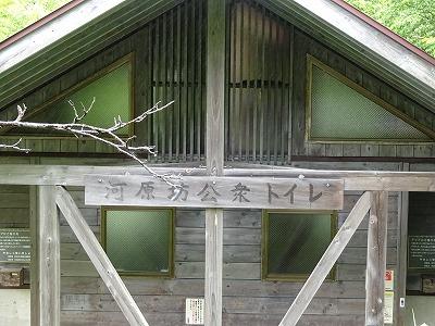 蔵王 (13)