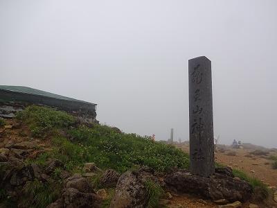 蔵王 (93)