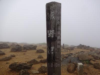 蔵王 (101)