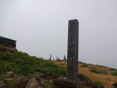 蔵王 (116)