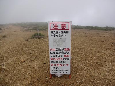 蔵王 (122)