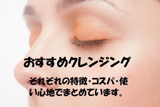 おすすめクレンジング 201710