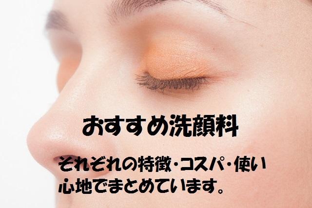 おすすめ洗顔料 201710