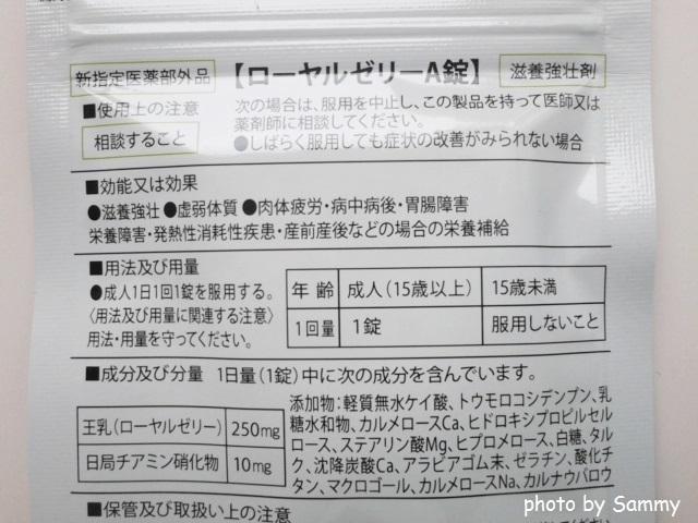 ローヤルゼリーA錠 原材料