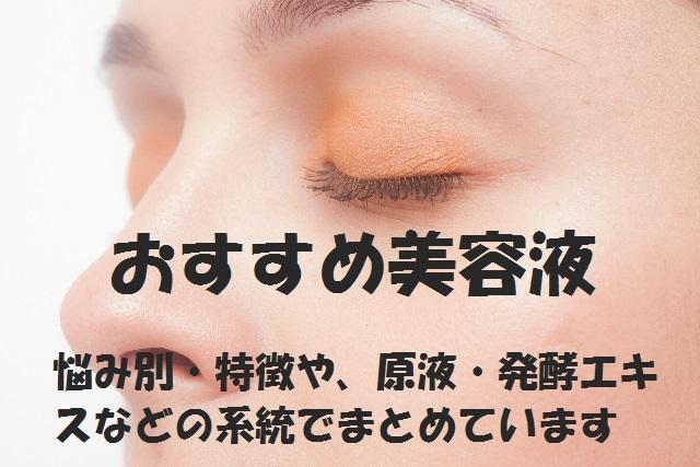 おすすめ美容液 201711