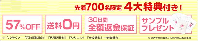 Coyori美容液オイル 201712キャンペーン