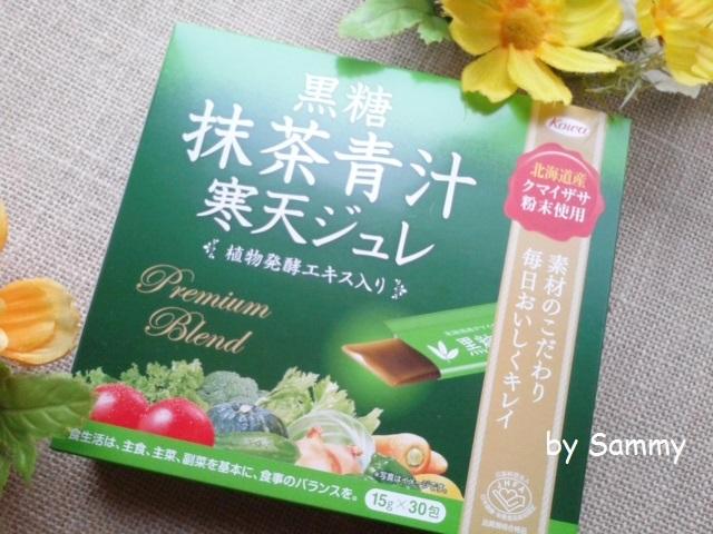 黒糖抹茶青汁寒天ジュレ 2