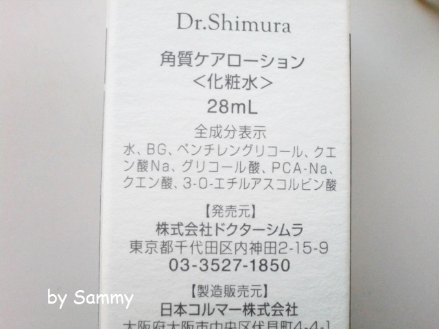 ドクター Shimura 角質ケア化粧水 全成分
