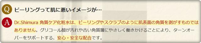 ドクター Shimura 角質ケア化粧水 QA