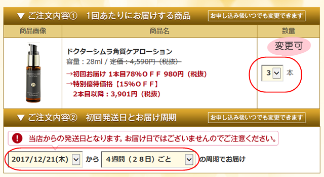 ドクター Shimura 角質ケア化粧水 購入画面