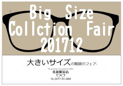 big201712.jpg