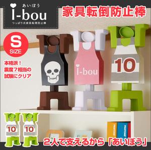 i-bou_s_s1.jpg